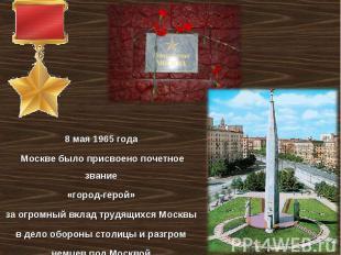 8 мая 1965 года Москве было присвоено почетное звание «город-герой» за огромный