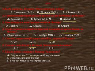 ТЕСТ: 1.Когда началась Великая Отечественная война? А. 5 августа 1941 г. Б. 22 и