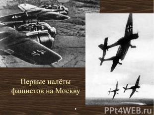 Первые налёты фашистов на Москву