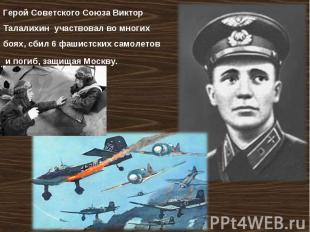 Герой Советского Союза Виктор Талалихин участвовал во многих боях, сбил 6 фашист