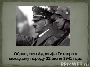 Обращение Адольфа Гитлера к немецкому народу 22 июня 1941 года