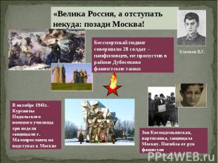 «Велика Россия, а отступать некуда: позади Москва! Бессмертный подвиг совершили