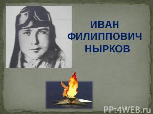 ИВАН ФИЛИППОВИЧ НЫРКОВ