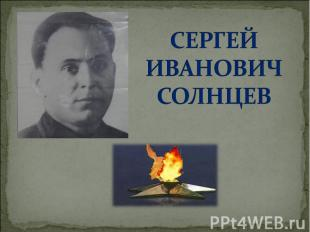 СЕРГЕЙ ИВАНОВИЧ СОЛНЦЕВ
