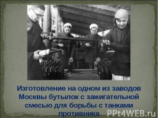 Изготовление на одном из заводов Москвы бутылок с зажигательной смесью для борьб