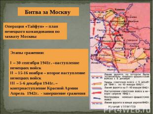 Битва за Москву Операция «Тайфун» – план немецкого командования по захвату Москв