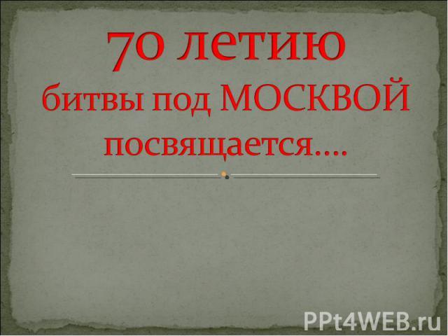 70 летию битвы под Москвой посвящается