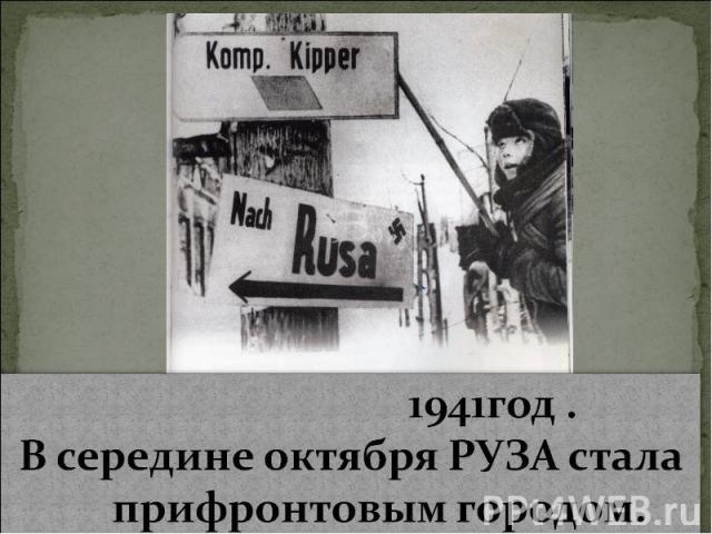 год . В середине октября РУЗА стала прифронтовым городом.