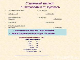 Социальный паспорт п. Петровский и ст. Рукополь Численность населения – 1367 чел