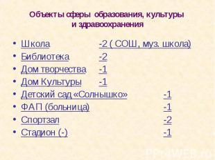 Объекты сферы образования, культуры и здравоохранения Школа -2 ( СОШ, муз. школа