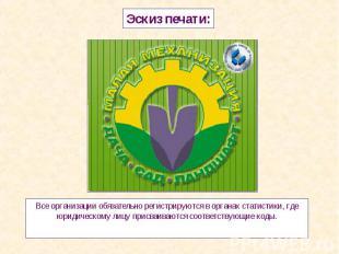 Эскиз печати: Все организации обязательно регистрируются в органах статистики, г