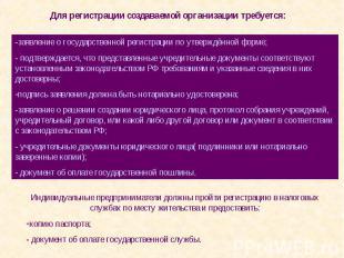 Для регистрации создаваемой организации требуется: -заявление о государственной