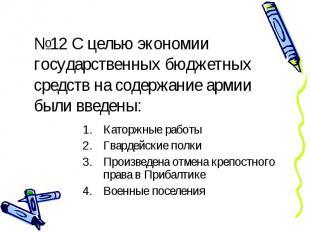 №12 С целью экономии государственных бюджетных средств на содержание армии были