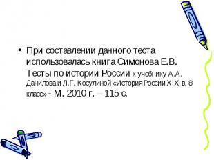 При составлении данного теста использовалась книга Симонова Е.В. Тесты по истори