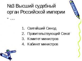 №3 Высший судебный орган Российской империи - …Святейший Синод Правительствующий