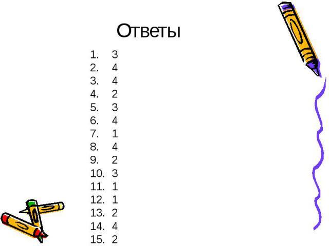 Ответы 3 4 4 2 3 4 1 4 2 3 1 1 2 4 2