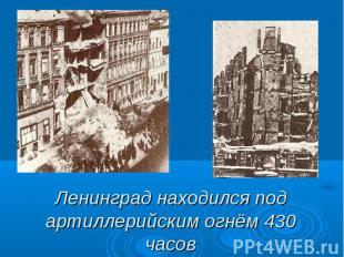 Ленинград находился под артиллерийским огнём 430 часов