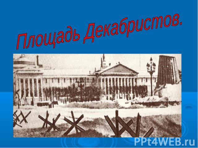 Площадь Декабристов.
