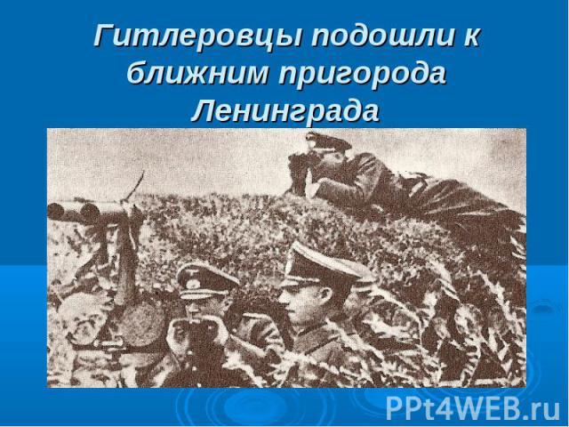 Гитлеровцы подошли к ближним пригорода Ленинграда