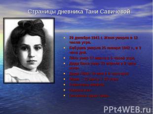 Страницы дневника Тани Савичевой 28 декабря 1941 г. Женя умерла в 12 часов утра.