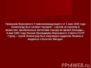 Приказом Верховного Главнокомандующего от 1 мая 1945 года Ленинград был назван Г