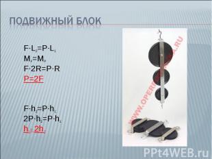 Подвижный блок F∙L2=P∙L1 MF=MP F∙2R=P∙R P=2F F∙h2=P∙h1 2P∙h2=P∙h1 h1= 2h2