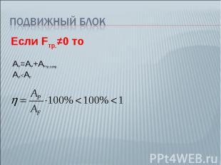 Подвижный блок Если Fтр.≠0 то AF=AP+AFтр.сопр. AP