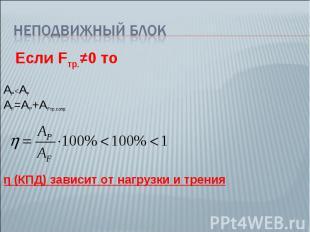 Неподвижный блокЕсли Fтр.≠0 то AP