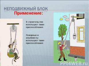 Неподвижный блок Применение: В строительстве используют такие приспособления Пож