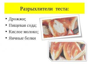 Разрыхлители теста: Дрожжи; Пищевая сода; Кислое молоко; Яичные белки