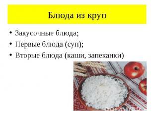 Блюда из круп Закусочные блюда; Первые блюда (суп); Вторые блюда (каши, запеканк