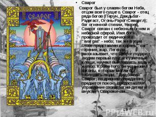 Сварог Сварог был у славян богом Неба, отцом всего сущего. Сварог - отец ряда бо