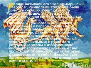 """Славяне называли его """"Солнце-царь, сын Сварогов"""", символами этого бога были золо"""