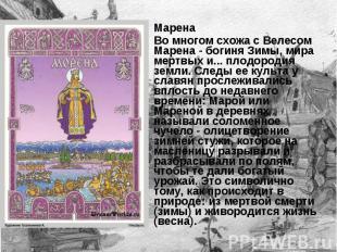 Марена Во многом схожа с Велесом Марена - богиня Зимы, мира мертвых и... плодоро