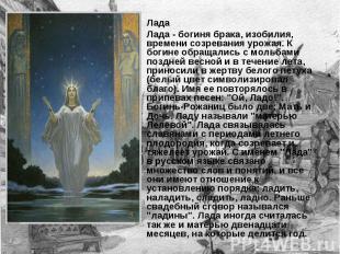 Лада Лада - богиня брака, изобилия, времени созревания урожая. К богине обращали