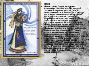 Леля Леля - дочь Лады, младшая Роженица. Богиня весны, первой зелени и первых цв