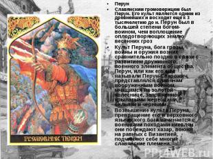 Перун Славянским громовержцем был Перун. Его культ является одним из древнейших
