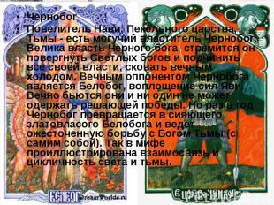 Чернобог Повелитель Нави, Пекельного царства, Тьмы - есть могучий властитель Чер