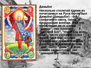 Дажьбог Несколько столетий одним их почитаемых на Руси богов был Дажьбог (Даждьб