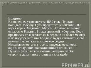 Болдино В последнее утро августа 1830 года Пушкин покидает Москву. Путь предстои