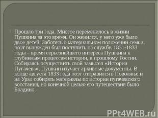 Прошло три года. Многое переменилось в жизни Пушкина за это время. Он женился, у
