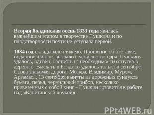 Вторая болдинская осень 1833 года явилась важнейшим этапом в творчестве Пушкина