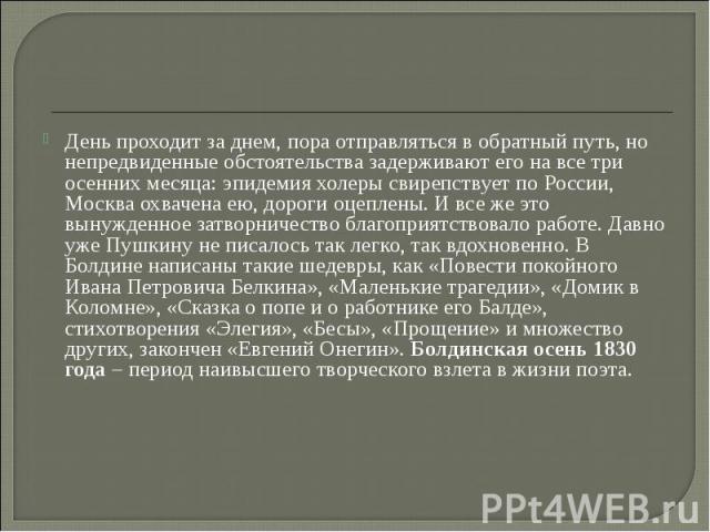 День проходит за днем, пора отправляться в обратный путь, но непредвиденные обстоятельства задерживают его на все три осенних месяца: эпидемия холеры свирепствует по России, Москва охвачена ею, дороги оцеплены. И все же это вынужденное затворничеств…
