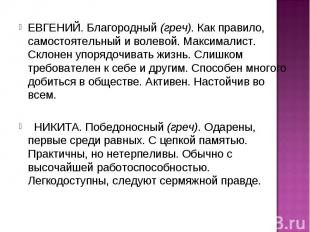 ЕВГЕНИЙ. Благородный (греч). Как правило, самостоятельный и волевой. Максималист