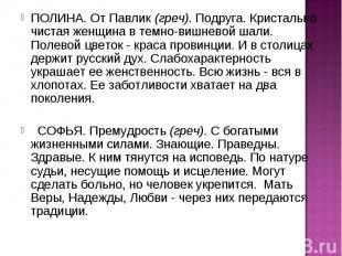 ПОЛИНА. От Павлик (греч). Подруга. Кристально чистая женщина в темно-вишневой ша