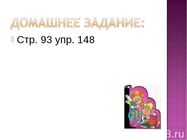 Домашнее задание: Стр. 93 упр. 148