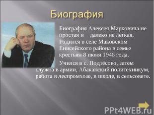 Биография Биография Алексея Марковича не простая и далеко не легкая. Родился в с