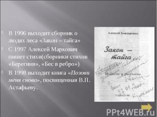 В 1996 выходит сборник о людях леса «Закон – тайга» С 1997 Алексей Маркович пише