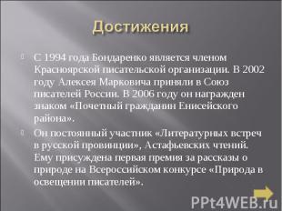Достижения С 1994 года Бондаренко является членом Красноярской писательской орга