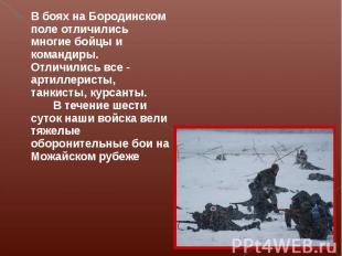 В боях на Бородинском поле отличились многие бойцы и командиры. Отличились все -